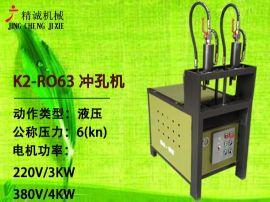 精诚K2-RO63防盗网冲孔机(防护栏打孔设备厂家),**理想的金属加工设备