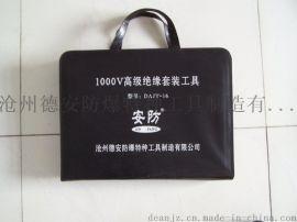 安防牌10件套绝缘工具套装规格DAJY-10