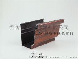 江西省仿铜色彩铝天沟 仿铜落水系统厂家定制