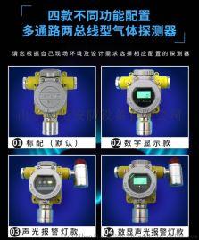 乙酸乙酯气体泄漏报警器 在线实时监测浓度探测器