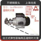 Lic-PR系列帶法蘭不鏽鋼高壓泵,3A增壓泵