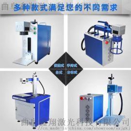 机械类加工厂打商标刻字打标机 光纤激光打标机图片
