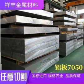 进口7075铝板 铝合金板