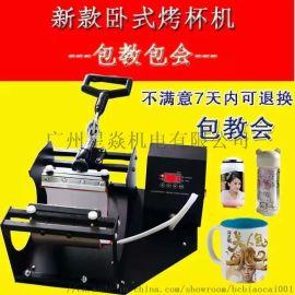 烤杯机印变色杯机热转印机涂层杯子烫画机