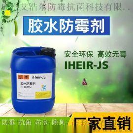 胶水防霉剂iHeir-JS广州艾浩尔厂家品质供应