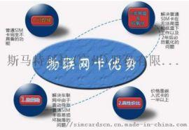 车联网、智能消防、GPS定位终端、POS机物联网卡