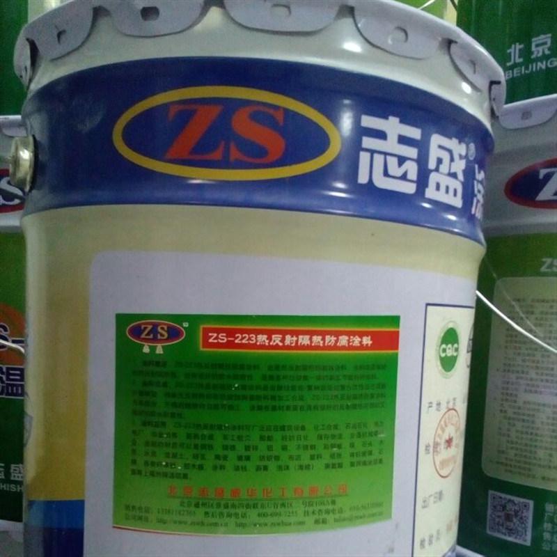 熱反射隔熱防腐塗料,ZS-223,彩鋼隔熱防鏽漆