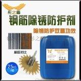 钢筋除锈防护剂TZD-1039