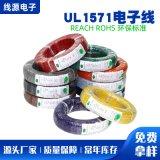 ul1571,UL1571电子线