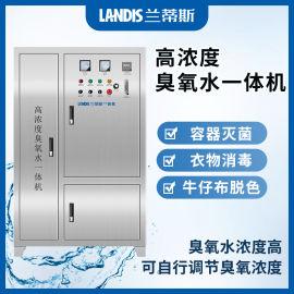 高浓度臭氧水机/臭氧水生成器/杀菌消毒设备