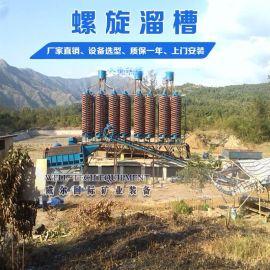 锆英石、金红石选矿设备、独居石选矿玻璃钢螺旋溜槽