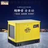 伊藤15KW电启动汽油发电机
