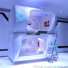 米舱太空舱 M981-B 新品上市胶囊公寓设备厂家