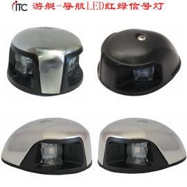 游艇灯,LED导航灯,船头灯,舷灯,双色信号灯
