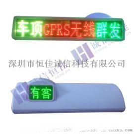 佛山出租车LED显示屏 车载LED广告屏