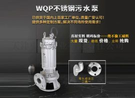 化工泵 不锈钢热水潜水泵 大流量水泵厂家