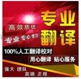 上海翻译公司联系方式