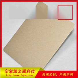 喷砂浅金色,304彩色不锈钢打砂板厂家供应
