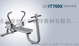 天津英派斯专卖店体验IT7003卷腹练习器
