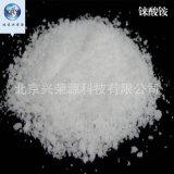 铼酸铵99.99超纯铼酸铵 合金催化剂用铼酸铵粉