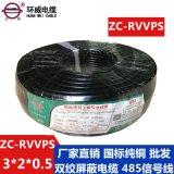 環威電纜 3對雙絞  電纜ZC-RVVPS3X2X0.5平方 485通信電纜