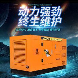 大泽动力TO22000ET 三相20kw柴油发电机报价