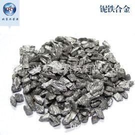 进口铌铁10-50mm铸造铌铁 巴西铌铁 铌铁合金