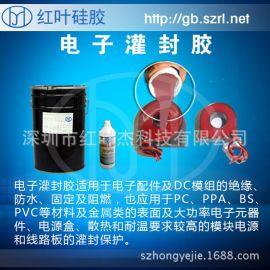固定,缓冲,减震电子灌封胶变压器密封硅胶