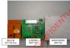 无线设备RFIC(AMICCOM A7125)