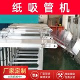 紙包裝機械廠家供應 單支吸管高速薄膜 紙包裝機 奶茶吸管包裝機