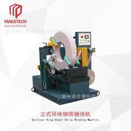 立式环体钢带缠绕包装机-全自动钢圈钢丝包装机器