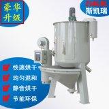 混合干燥机 塑料颗粒粉末高速混合干燥一体机
