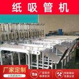 全自动纸管卷管机纸质吸管生产设备高速纸吸管机