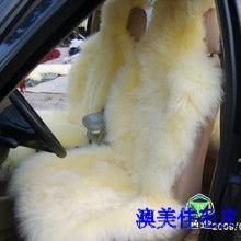 冬季纯羊毛坐垫