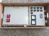 BXMD多回路组合防爆开关箱