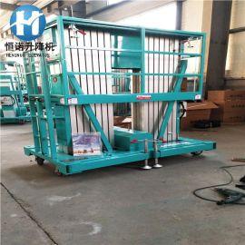 厂家定做 加工 铝合金升降机 电动小型升降平台 可进出电梯有现货