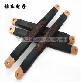 纯铜编织线软连接 镀锡铜软连接 定制铜导电带 焊接铜母线伸缩节