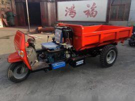 热销农用三轮车 运输型自卸三轮车 柴油动力三轮车
