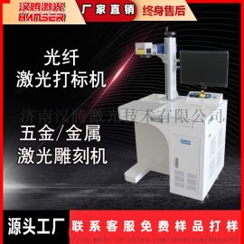 金属激光打标机,激光打码机,激光雕刻机