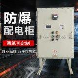 防爆配電箱BXMD照明鋁合金電表控制箱生產廠家