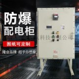 防爆配電箱BXMD照明鋁合金電錶控制箱生產廠家