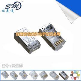 厂家批发水晶头 CAT5水晶头/网络屏蔽水晶头/铁壳水晶头/插头