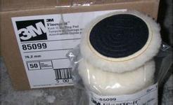 3M85099羊毛球