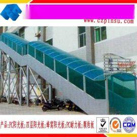 十年品质温室大棚阳光板(蜂窝阳光板)