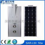 【50W】 一體化太陽能路燈 太陽能一體化路燈 太陽能道路照明燈