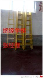 石家庄金淼电力器材有限公司专业生产玻璃钢绝缘梯、绝缘关节梯、绝缘人字梯