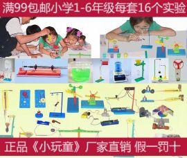北京先河文教用品儿童科学实验玩具套装,小学生科技小制作DIY一至六年级