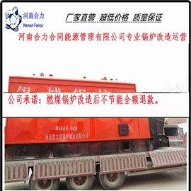 燃煤、燃木材锅炉改造为生物质颗粒锅炉湖北武汉地区