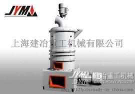 超细微粉磨粉机 超细粉体研磨机 矿粉研磨机
