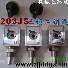 电气五防机械锁